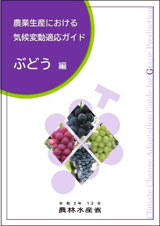 農業生産における気候変動適応ガイド(ぶどう編)