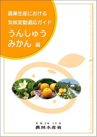 農業生産における気候変動適応ガイド(みかん編)