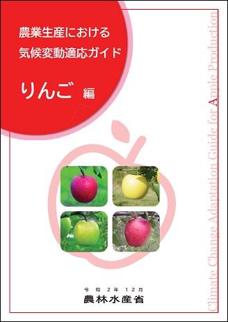 農業生産における気候変動適応ガイド(りんご編)