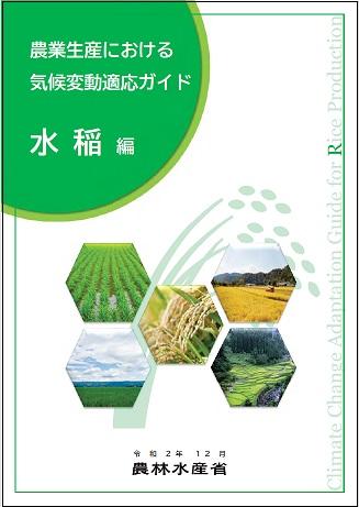 農業生産における気候変動適応ガイド(水稲編)