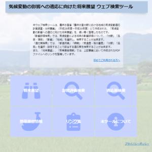 気候変動の影響への適応に向けた将来展望 ウェブ検索ツール