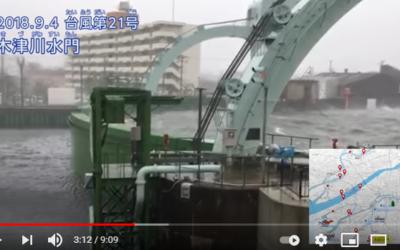 西大阪治水事務所より「平成30年台風第21号接近時の水門・鉄扉の閉鎖状況動画」が公開されています。