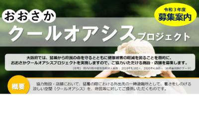 大阪府が「令和3年度 おおさかクールオアシスプロジェクト」への協力施設・店舗を募集しています。